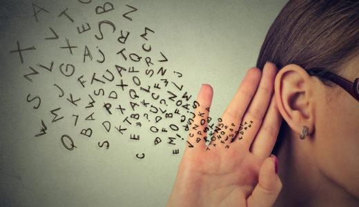 英語のリスニング力をぐっと上げるコツ5つ【ポイントは聞き方です】