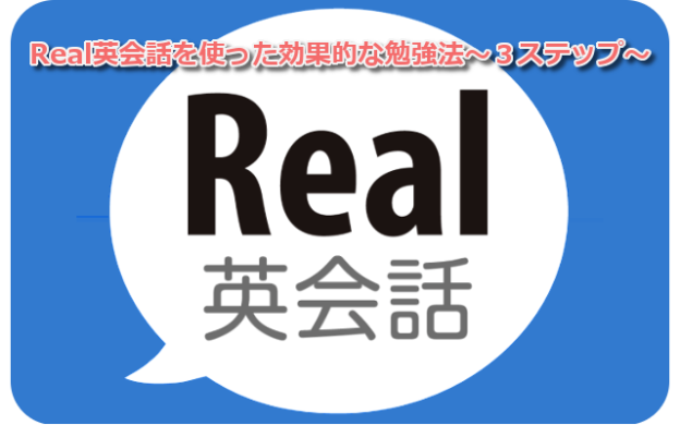 Real英会話 勉強法
