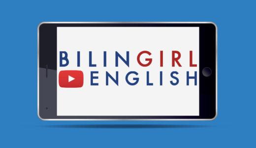 「バイリンガール英会話」の魅力と初心者必見の動画10選