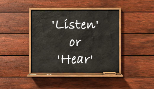 「聞く」という英単語、「hear」と「listen」は何が違うのか?