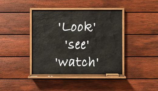 「見る」という英単語「look,see,watch」の違いと使い分け方