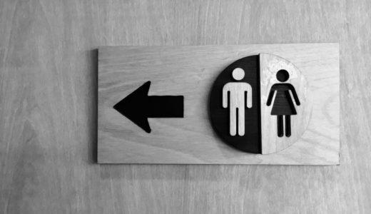 「トイレ」は英語で?国ごとの表現の違いと使える基本フレーズまとめ