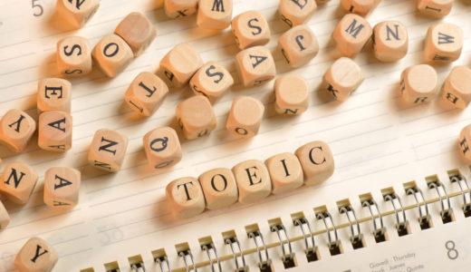 英会話上達のためにTOEICの勉強をするのは「時間のムダ」