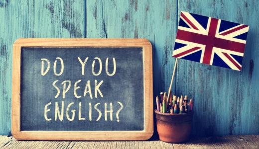 """""""英語が話せるようになるために""""学習してはいけない"""