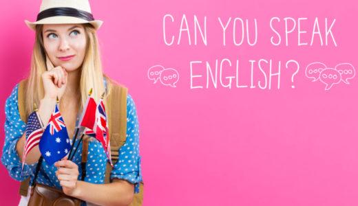 海外旅行に行きたいけど英語が話せない!必要な英語力はどのくらい?