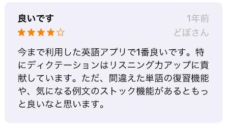 スタディサプリ英語 評判