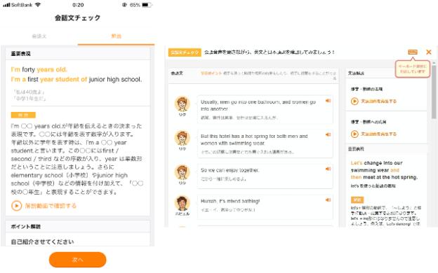 スタディサプリENGLISH 会話文チェック
