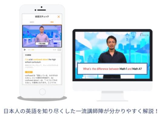スタディサプリENGLISH 動画レッスン