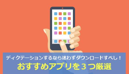 ディクテーションに本気でおすすめのアプリを3つ厳選【初心者向け】