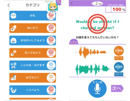 発音AtoZ アプリ