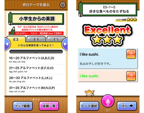 英語発音道場 アプリ