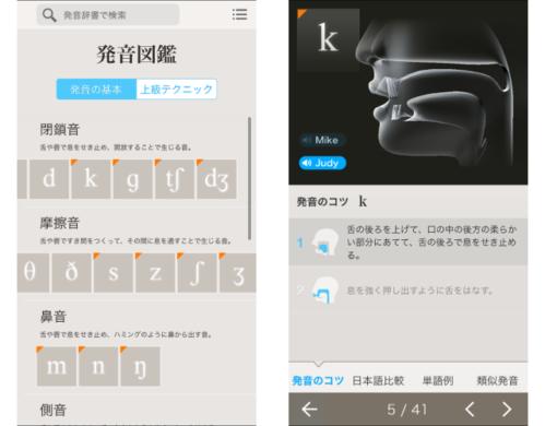 発音図鑑 アプリ