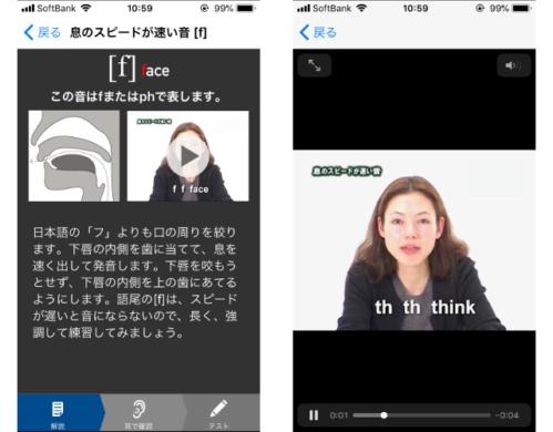 UDA式30音 アプリ
