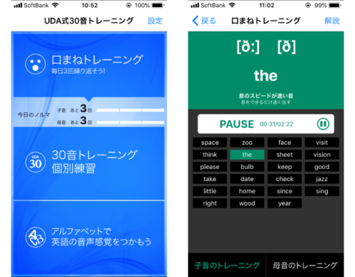 UDA式30音 アプリ2