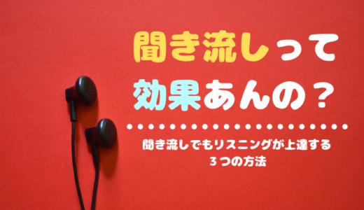 英語の聞き流しで効果を出す方法は3つある【おすすめアプリも紹介】