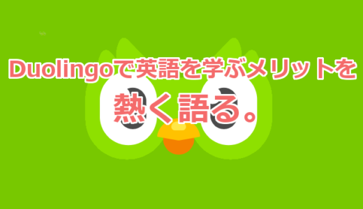 Duolingoで英語を学ぶメリットを熱く語る【初心者に読んでほしい】