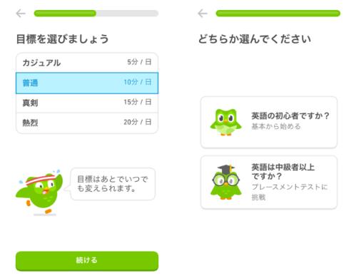 Duolingo初期設定