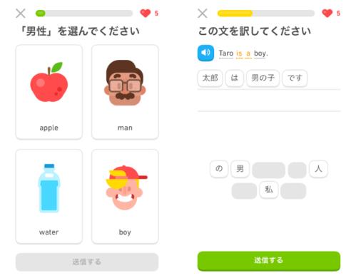 Duolingo 基本操作