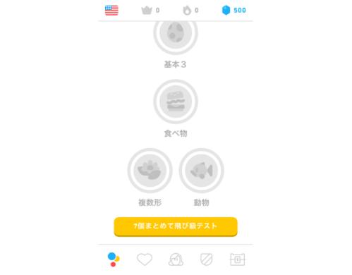 Duolingo  飛び級