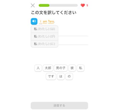 Duolingoのスタートレベル