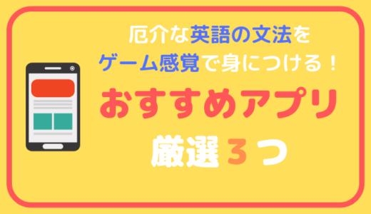 【無料】英語の基礎文法はアプリで身につけろ!おすすめ3つと勉強法