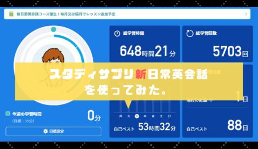 スタディサプリ新日常英会話の口コミと評判【神アプリだけどデメリットあり】