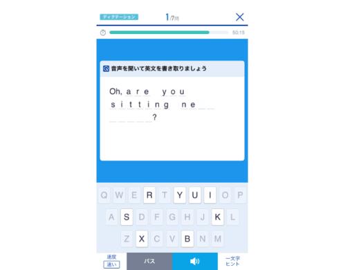 スタディサプリ新日常英会話 ディクテーション