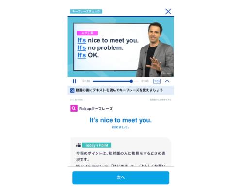 スタディサプリ新日常英会話 キーフレーズチェック