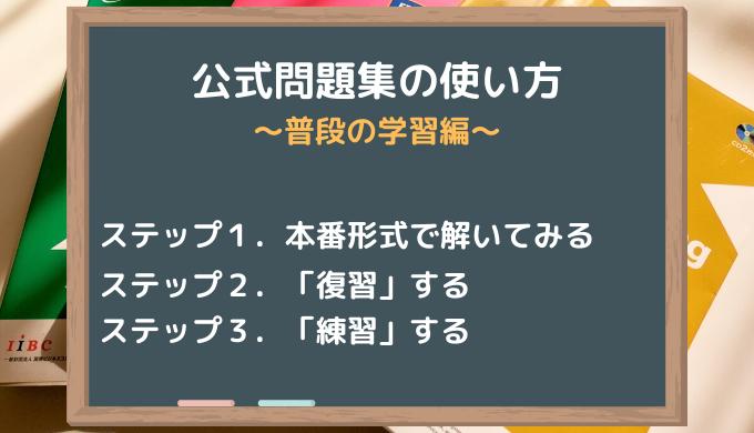 TOEIC公式問題集の使い方~普段の学習編~