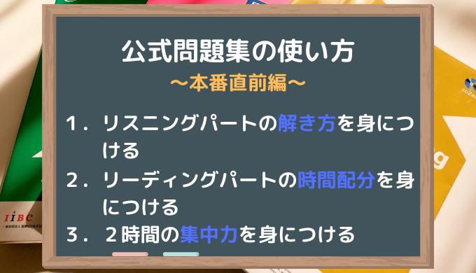 TOEIC公式問題集の使い方~本番直前編~