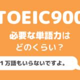 【経験談】TOEIC900に必要な単語力とは【単語帳は1冊でOK】