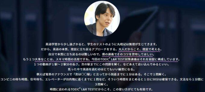 TOEIC講師「関先生」