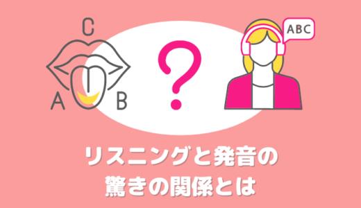 英語リスニングの上達に発音練習は必要?【意外な関係性を解説】