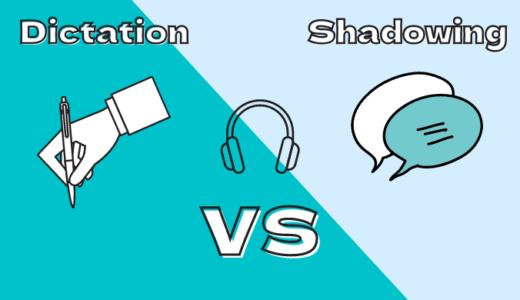 【完全比較】シャドーイングとディクテーション【あなたにはこっち】